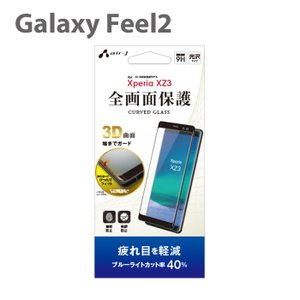 大幅値下げ Galaxy Feel2専用 全画面保護ガラスパネル クリア 美しい透明感 薄型クリアガラス 0.33mm
