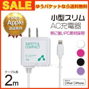 58%OFF[セール] Apple認証 iPhone 充電器...