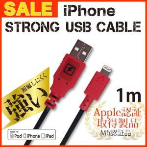 Apple認証 iPhone ケーブル 1m ライトニングケ...