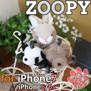 【商品概要】 ●しっかり装着されて、外れない! ZOOPYはiPhoneカバーです。ABS製の手足で...
