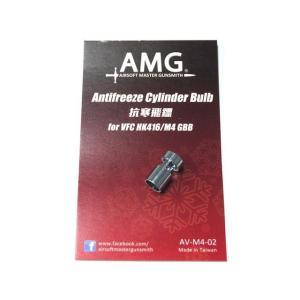 アンチフリーズシリンダーバルブ for VFC M4/HK416  AMG製|airsoftclub