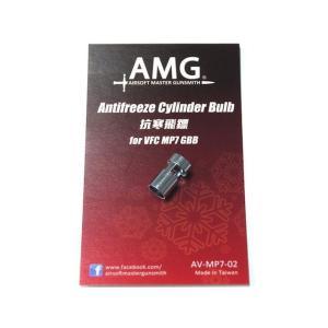 アンチフリーズシリンダーバルブ for Umarex/VFC MP7  AMG製|airsoftclub