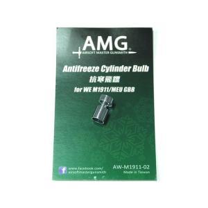 アンチフリーズシリンダーバルブ for WE M1911  AMG製|airsoftclub