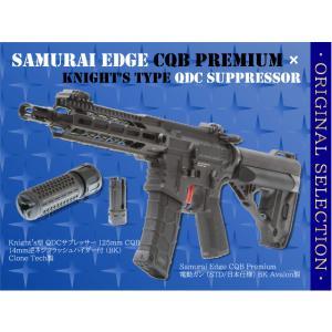 【オリジナルセット】Samurai Edge CQB Premium電動ガン BK  Avalon製+Knight's型 QDCサプレッサー 125mm CQB ハイダー付 (BK) Clone Tech製 airsoftclub