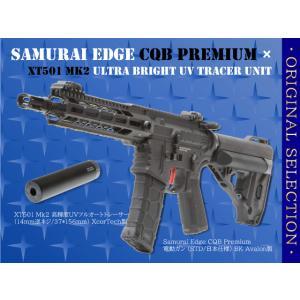 【オリジナルセット】Samurai Edge CQB Premium電動ガン BK  Avalon製+XT501Mk2 高輝度UVフルオートトレーサー XcorTech製 airsoftclub
