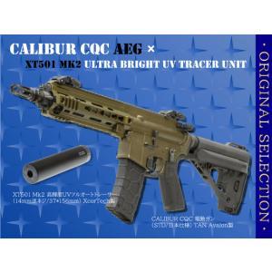 【オリジナルセット】CALIBUR CQC 電動ガン TAN Avalon製+XT501Mk2 高輝度UVフルオートトレーサー (14mm逆ネジ/37*156mm) XcorTech製 airsoftclub