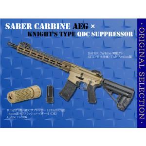 【オリジナルセット】SABER Carbine 電動ガン TAN Avalon製+Knight's型 QDCサプレッサー 125mm CQB 14mm逆ネジ フラッシュハイダー付 (DE) Blank Clone Tech製|airsoftclub