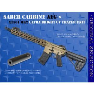 【オリジナルセット】SABER Carbine 電動ガン TAN Avalon製+XT501Mk2 高輝度UVフルオートトレーサー (14mm逆ネジ/37*156mm) XcorTech製|airsoftclub