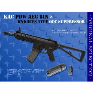 【オリジナルセット】KAC PDW 電動ガン 8in STD VFC製+Knight's型 QDCサプレッサー 125mm CQB 14mm逆ネジフラッシュハイダー付 (BK) Clone Tech製 airsoftclub