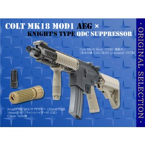 【オリジナルセット】Colt Mk18 Mod1 (TAN) 電動ガン VFC製+Knight's型 QDCサプレッサー 125mm CQB 14mm逆ネジ フラッシュハイダー付 (DE) Blank Clone Tech製 airsoftclub