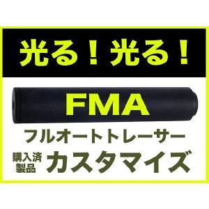 購入済製品カスタマイズ フルオートトレーサーの調整・カスタマイズ FMA製|airsoftclub