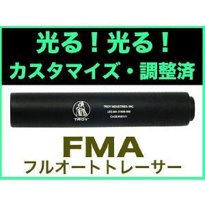 カスタマイズ・調整済 フルオートトレーサー (BB弾発光装置) TYPE-1 TROY FMA製|airsoftclub
