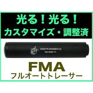 カスタマイズ・調整済 フルオートトレーサー (BB弾発光装置) TYPE-2 Knight's FMA製|airsoftclub