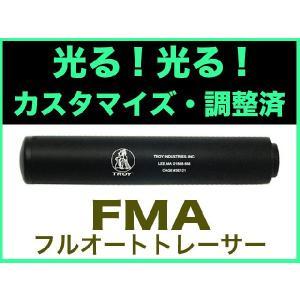 カスタマイズ・調整済 フルオートトレーサー(BB弾発光装置)TYPE-2 TROY FMA製|airsoftclub