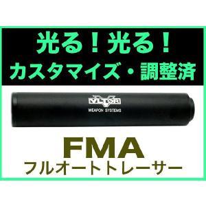 カスタマイズ・調整済 フルオートトレーサー (BB弾発光装置) TYPE-1 VLTOR FMA製|airsoftclub