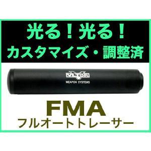 カスタマイズ・調整済 フルオートトレーサー (BB弾発光装置) TYPE-2 VLTOR FMA製|airsoftclub