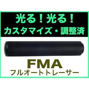 カスタマイズ・調整済 フルオートトレーサー (BB弾発光装置) TYPE-2 NoMarking FMA製|airsoftclub