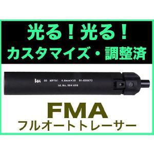 カスタマイズ・調整済 フルオートトレーサー (BB弾発光装置) MP7専用 ハイダー付 FMA製|airsoftclub