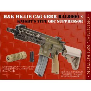 【オリジナルセット】H&K HK416 CAG ガスガン RAL8000  Umarex製+Knight's型 QDCサプレッサー 125mm CQB ハイダー付 (DE) Clone Tech製|airsoftclub