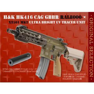 【オリジナルセット】H&K HK416 CAG ガスガン RAL8000  Umarex製+XT501Mk2 高輝度UVフルオートトレーサー XcorTech製|airsoftclub