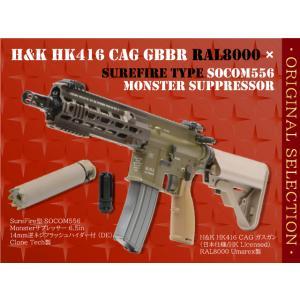 【オリジナルセット】H&K HK416 CAG ガスガン RAL8000  Umarex製+SureFire型 SOCOM556 Monsterサプレッサー 6.5in 14mm逆ネジハイダー付 (DE) Clone Tech製 airsoftclub