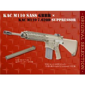 【オリジナルセット】KAC M110 SASS ガスガン (日本仕様/Knight's Licensed)  VFC製+KAC M110 7.62QDサプレッサー VFC製 airsoftclub