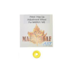 MapleLeaf HOPダイヤルホイール マルイ/WE用  AST製|airsoftclub