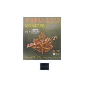 MapleLeaf MonsterHOPラバー KSC/KWA用(硬度80)  AST製|airsoftclub