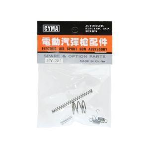 メカボックス スプリングセット (SVD/CM15用)  CYMA製|airsoftclub
