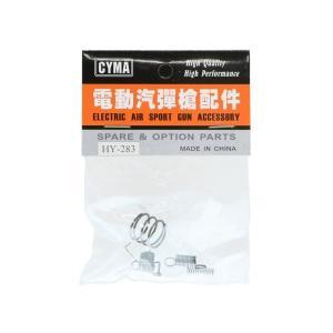 メカボックス スプリングセット (AK/CM02用)  CYMA製|airsoftclub