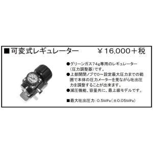 可変式レギュレーター(74g グリーンガス専用)  SunProject製 - お取り寄せ品|airsoftclub