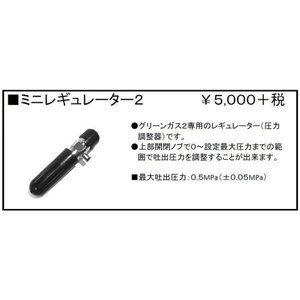 ミニレギュレーター2(15g グリーンガス2専用)  SunProject製 - お取り寄せ品|airsoftclub