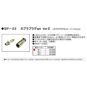 カプラプラグセット Ver2 SP-23-01 (No.1 M5P0.5ネジ マルシン/KSC規格)  SunProject製 - お取り寄せ品|airsoftclub