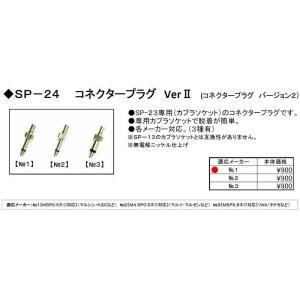 コネクタープラグ Ver2 SP-24-01 (No.1 M5P0.5ネジ マルシン/KSC規格)  SunProject製 - お取り寄せ品|airsoftclub