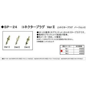 コネクタープラグ Ver2 SP-24-02 (No.2 M4.5P0.5ネジ マルイ/マルゼン規格)  SunProject製 - お取り寄せ品|airsoftclub