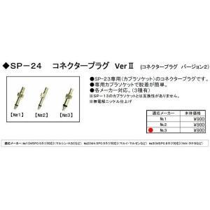 コネクタープラグ Ver2 SP-24-03 (No.3 M5P0.8ネジ WA/タナカ規格)  SunProject製 - お取り寄せ品|airsoftclub