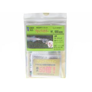 キャノンボール CB19 プロップパウダー  M.A.C. JAPAN製 - お取り寄せ品|airsoftclub