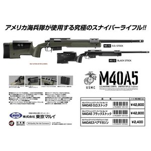 M40A5 (OD)   エアコッキングガン  東京マルイ製 - お取り寄せ品|airsoftclub