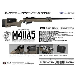 M40A5 (FDE)  エアコッキングガン  東京マルイ製 - お取り寄せ品|airsoftclub