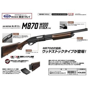 M870 ウッドストックタイプ  ガスガン  東京マルイ製 - お取り寄せ品|airsoftclub