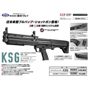 KSG  ガスガン  東京マルイ製 - お取り寄せ品|airsoftclub