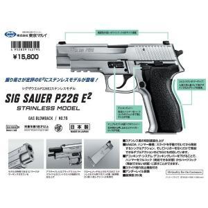SIG P226 E2 ステンレスモデル  ガスガン  東京マルイ製 - お取り寄せ品|airsoftclub