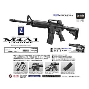 M4A1カービン  ガスガン  東京マルイ製 - お取り寄せ品|airsoftclub