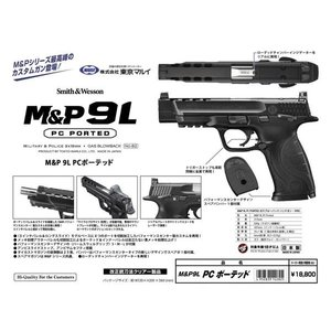 S&W M&P9L PCポーテッド  ガスガン  東京マルイ製 - お取り寄せ品|airsoftclub