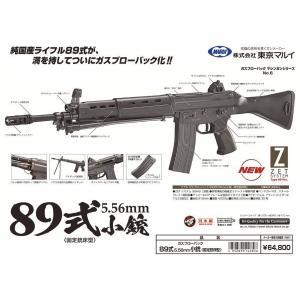 89式5.56mm小銃 固定銃床型  ガスガン  東京マルイ製 - お取り寄せ品|airsoftclub