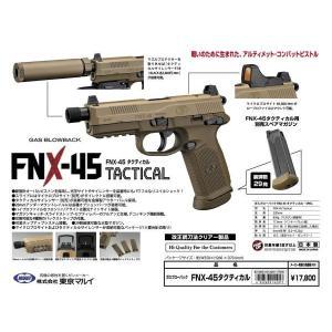 FNX45タクティカル  ガスガン  東京マルイ製 - お取り寄せ品|airsoftclub