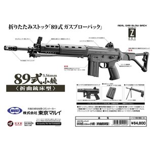 89式5.56mm小銃/折曲銃床型  ガスガンライフル  東京マルイ製 - お取り寄せ品|airsoftclub
