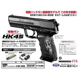 HK45  電動ガン  東京マルイ製 - お取り寄せ品|airsoftclub