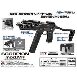SCORPION mod.M 本体セット  コンパクト電動ガン  東京マルイ製 - お取り寄せ品|airsoftclub