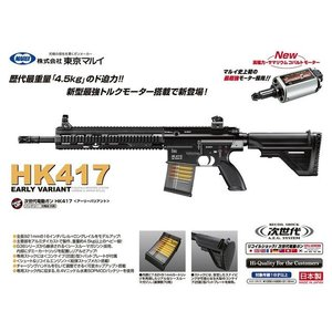 HK417 アーリーバリアント  次世代電動ガン  東京マルイ製 - お取り寄せ品|airsoftclub